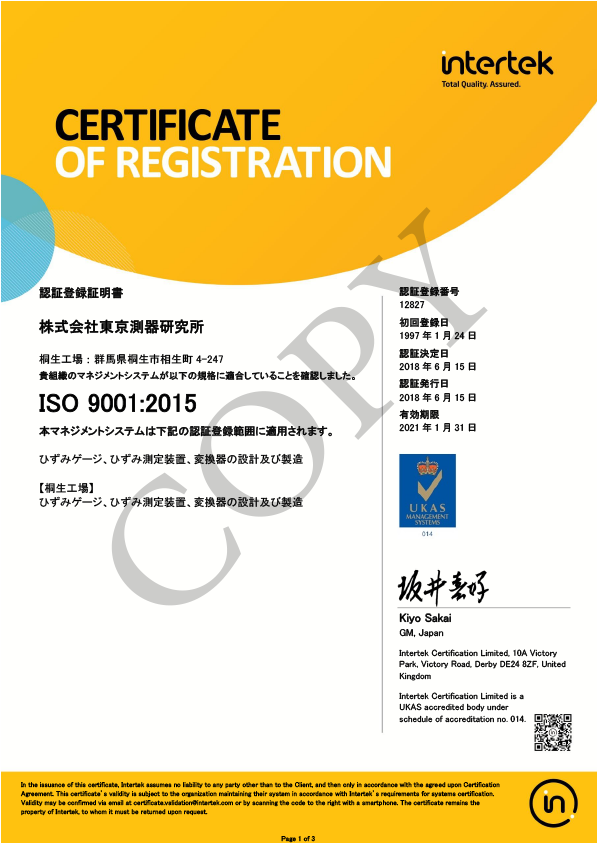 certificate of registration 2018